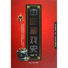 中国藏戏史