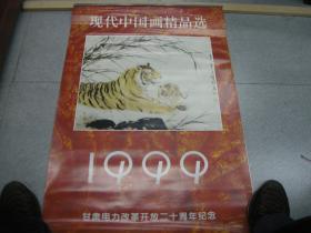 挂历专场:1999年精美挂历《现代中国画精品选》