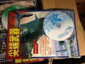 尖端武器;【杂志+光盘】