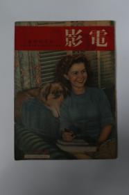 4256《 电影杂志创刊号》1946年出版 稀少见