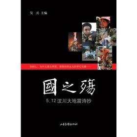 国之殇:5.12汶川大地震诗抄