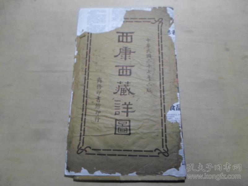 民國彩色地圖 整張大地圖:民國27年《西康西藏詳圖》原封套,尺寸:108.2*65.1   一幅全