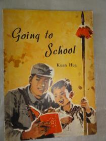 Going fo School(英文版 上学)管桦 著 沈尧伊插图 外文出版社1975年版