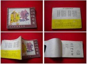 《捉贼破奇案》济公4,河北1988.7一版二印10万册5358号,连环画