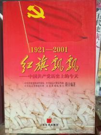红旗飘飘  中国共产党历史上的今天  1921-2001