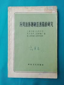 应用液体曲制造酒精的研究【大32开平装本 1959年1版1印】郭其昌签名