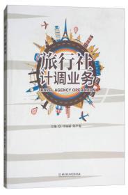 旅行社计调业务(本科教材)