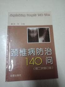 颈椎病防治140问(第2次修订版)