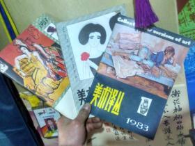 美术译丛1983·1-3    三   册合售