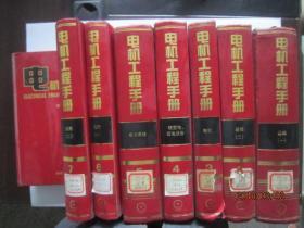 电机工程手册【第二版】1--8卷 8本合售 精装