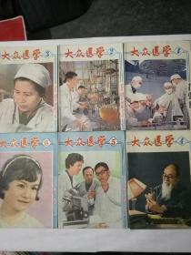 大众医学1981全年1一12