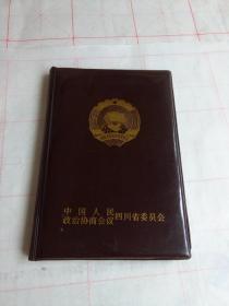 笔记本   (中国人民政治协商会议四川省委员会)