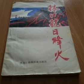 林口抗日烽火