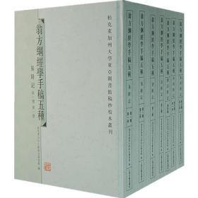 翁方纲经学手稿五种(全七册)