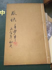 脉诀手抄本1958年初冬
