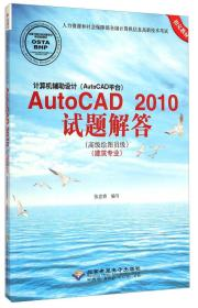 AutoCAD2010  试题解答(高级绘图员级  建筑专业)