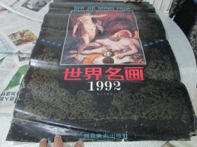 1992年挂历:世界名画