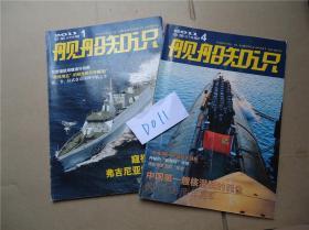 舰船知识2011年第1.4期(两本合售)