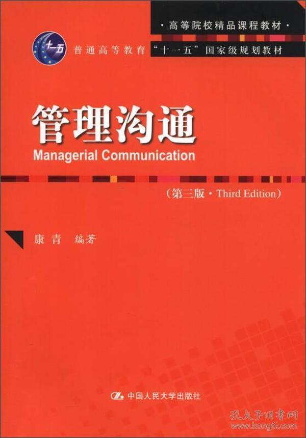 高等院校精品课程教材管理沟通
