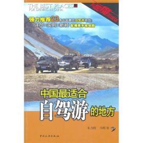 中国最适合自驾游的地方
