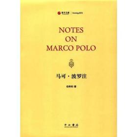 新书--寰宇文献:马可.波罗注