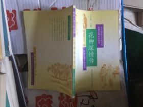 花柳深情传(北京师范大学图书馆馆藏珍稀小说)92年1版1印