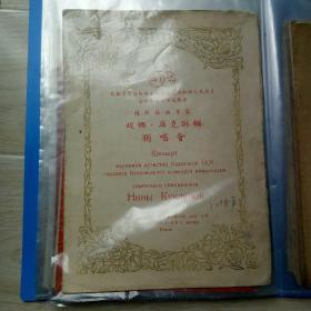 演出节目单《妮娜.库克琳娜独唱会》北京1956年,孔网孤品,珍稀史料