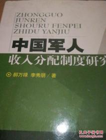 中国军人收入分配制度研究