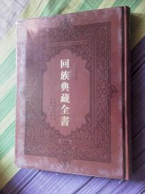 回族典藏全书【106】