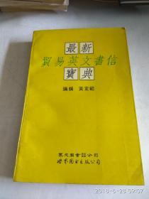 最新贸易英文书信宝典