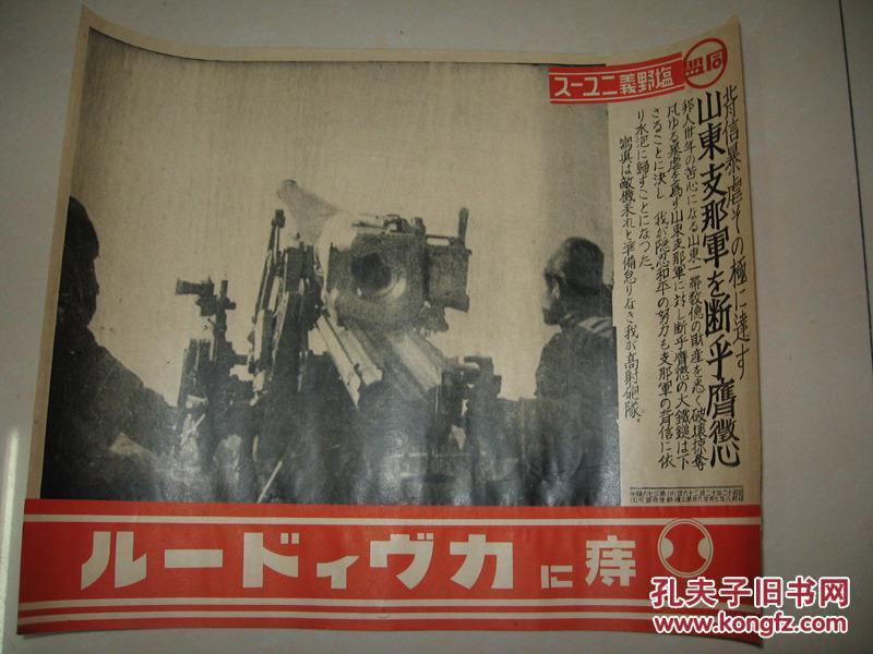 日本侵华罪证 1938年时事写真新闻  日本人苦心经营30年山东一带数亿财产被破坏掠夺  日军高射炮队准备射击炮击