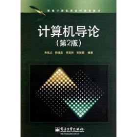 计算机导论(第2版)/朱战立等