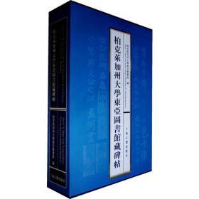 9787532549320-hs-柏克莱加州大学东亚图书馆藏碑帖(全二册)