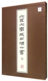 北京大學藏西漢竹書 [壹]:《蒼頡篇》
