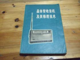 晶体管收音机及其修理技术