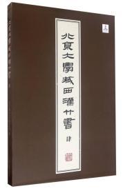 北京大学藏西汉竹书(肆):《妄稽》、《反淫》