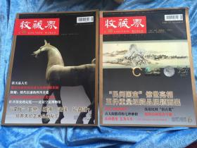 收藏界2012年第3.6期共2本合售
