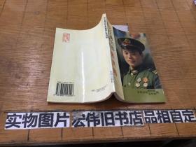 见义勇为的英雄战士徐洪刚,