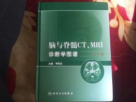 脑与脊髓CT、MRI诊断学图谱(第2版)