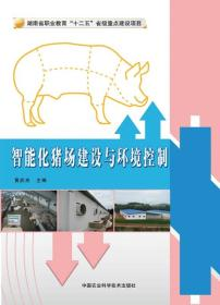 智能化猪场建设与环境控制