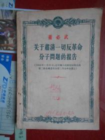 董必武;关于肃清一切反革命分子问题的报告【一九五六年一版一印】
