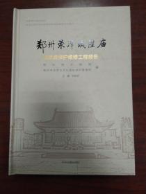 郑州荥泽城隍庙威灵殿保护维修工程报告