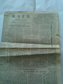 报刊文摘1992年1月7日(报纸一份)