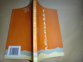 中国特色社会主义简论  作者武汉大学文学院教授,博士生导师张杰签名赠送本