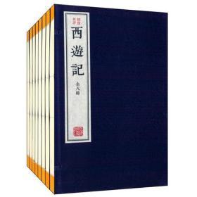 绣像批评本西游记(线装全八册)