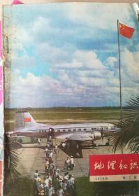 地理知识1976第1——6期J