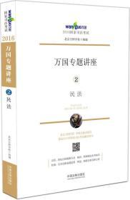 2016国家司法考试·万国专题讲座民法2:民法