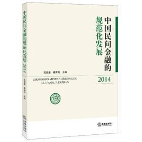 中国民间金融的规范化发展(2014)