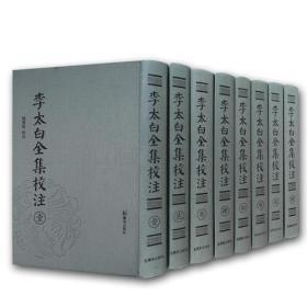 新书--李太白全集校注(共8册)(定价980)(精装)