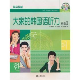 二手大家的韩国语听力 初级1 李相淑 大连出版社 9787806841006